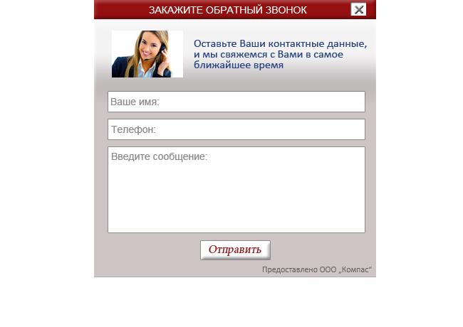 плагин на сайт обратный звонок